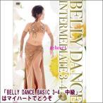 BELLY DANCE INTERMEDIATE 3-4 中級 Maki Oriental Dance(DVD)