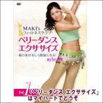 MAKI's Fitness Club Vo.1 ベリーダンス エクササイズ(DVD)
