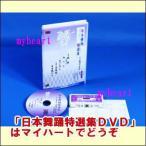 日本舞踊特選集(DVD)