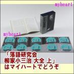 落語研究会 柳家小三治 大全 上(DVD) MHBL-210-219