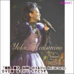 【宅配便通常送料0円】南野陽子 NANNO 30th&31st Anniversary DVD(DVD)