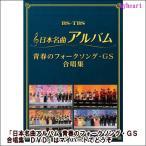 【宅配便通常送料390円】日本名曲アルバム 青春のフォークソング・GS 合唱集(DVD)