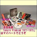 【通常送料・代引手数料0円】吉田拓郎 Takuro Premium 1971-1975(Blu-spec CD)【完全生産限定盤】(CD)