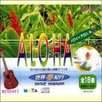 【宅配便通常送料390円】世界夢紀行 アロハ編3(CD) MHD-08