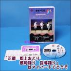 国重要無形民俗文化財 正調 郡上おどり(岐阜)模範踊り 指導踊り(DVD+カセットテープ)