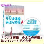 NHK CD ラジオ体操 みんなの体操(CD) NHKC-14039
