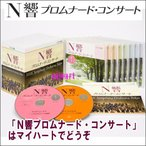 クラシック名曲100選。NHK交響楽団による初の通販用BOX
