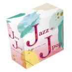 JAZZで聴くJ-POP(CD)