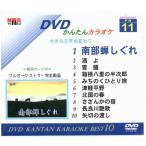 DVDかんたんカラオケBest10−NO.11 南部蝉しぐれ〜矢切の渡し(DVD)