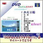 【宅配便配送】DVDかんたんカラオケBest10−NO.9 かえり船〜下北漁港(DVD)
