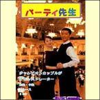 パーティ先生 モダン編(ブルース)(DVD)