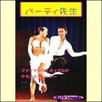 パーティ先生 ラテン編(ジルバ)(DVD)