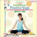ヨガ DVD 【宅配便配送】楽しみながら、誰でもできる Positive Yoga--基本ポーズ編(DVD)