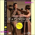 【宅配便配送】大竹辰郎・鈴木孝子組のピュア・ベーシック チャチャチャ(DVD)