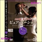 【宅配便配送】大竹辰郎・鈴木孝子組のピュア・ベーシック ルンバ(DVD)