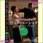 【宅配便配送】大竹辰郎・鈴木孝子組のピュア・ベーシック サンバ(DVD)