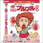 新・骨盤底筋トレーニング/ヨーコのお尻プルプル体操(DVD)