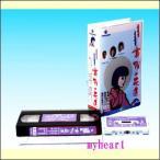 舞踊の花道17(VHS)