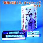 舞踊の花道19(VHS)