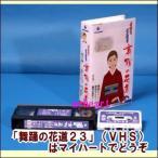 舞踊の花道23(ビデオ+カセットテープ)(VHS)