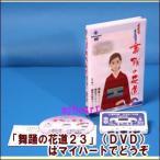 【宅配便配送】舞踊の花道23(DVD+カセットテープ)(DVD)