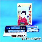 舞踊の花道25(VHSビデオ+カセットテープ)(VHS)