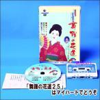 舞踊の花道25(DVD+カセットテープ)(DVD)