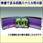 映像で巡る四国八十八カ所の旅(全DVD48巻セット)(DVD) SIKOKU88SYO-01-48