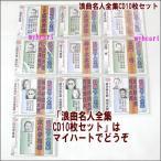 浪曲名人全集 CD10枚セット(CD) SR-01-10