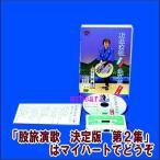 股旅演歌 決定版 第2集(歌と踊りカラオケ付)(DVD+カセットテープ+振付歌詞カード)(DVD)