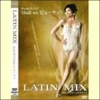 Mariko先生のShall we ビューティ?LATIN MIX/ラテンダンス・エクササイズ(DVD)