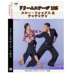 ドリームステージ1&2 スロー・フォックス&チャチャチャ(DVD)