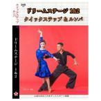 ドリームステージ1&2 クイックステップ&ルンバ(DVD)