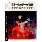 ドリームステージ1&2 タンゴ&パソドブレ(DVD)