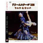ドリームステージ1&2 ワルツ&サンバ(DVD)