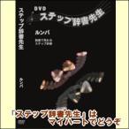 ステップ辞書先生 ルンバ(DVD) STJ-R