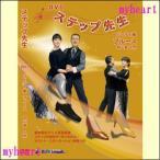 ステップ先生 Vol.1 パーティ編 ブルース 初心者 入門(DVD) STP-BL