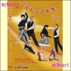 【宅配便配送】ステップ先生 Vol.1 パーティ編 ジルバ 初心者 入門(DVD) STP-J