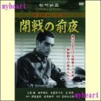 開戦の前夜(DVD)