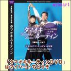 タマオキルーティン(DVD) TAMOOKI-01