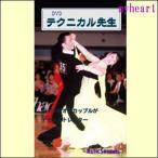 テクニカル先生 Vol.1 ワルツ(初級・中級編)(DVD) TEC-0001