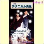 テクニカル先生 Vol.2 タンゴ(初級・中級編)(DVD) TEC-0002