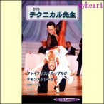 テクニカル先生 Vol.3 ルンバ(初級・中級編)(DVD) TEC-0003