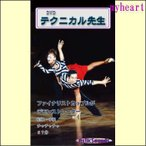 テクニカル先生 Vol.4 チャチャチャ(初級・中級編)(DVD) TEC-0004