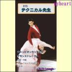 テクニカル先生 Vol.5 スローフォックストロット(初級・中級編)(DVD) TEC-0005