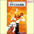 テクニカル先生 Vol.7 サンバ(初級・中級編)(DVD) TEC-0007
