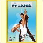 テクニカル先生 Vol.11 新ルンバ編(中級・上級編)(DVD) TEC-0011