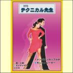 テクニカル先生 Vol.12 新チャチャチャ編(中級・上級編)(DVD) TEC-0012