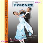 テクニカル先生 Vol.13 スローフォックストロット (中級・上級編)(DVD)