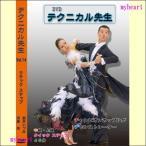 テクニカル先生 Vol.14 クイックステップ (中級・上級編)(DVD)